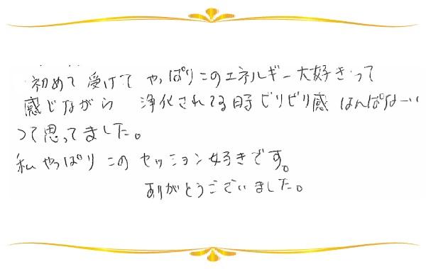 ラープロテクションリチュアルのご感想0032