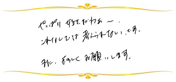レイキヒーリングのご感想0061