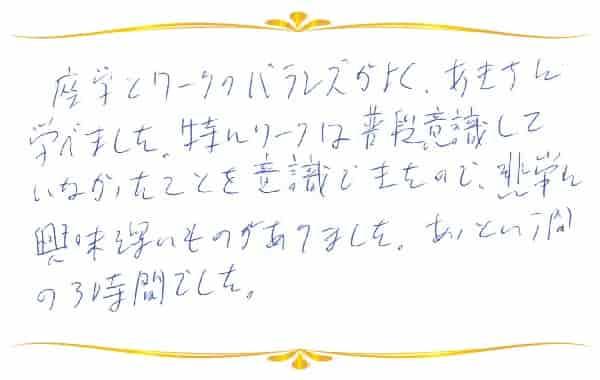 ロマンティック・リビングのご感想0060
