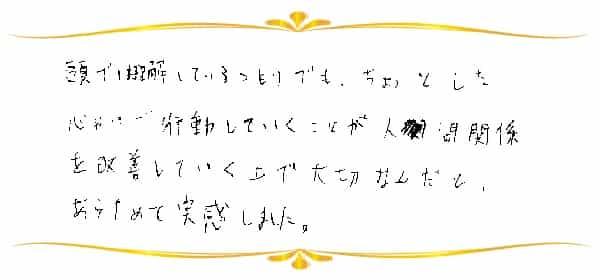 ロマンティック・リビングのご感想0061