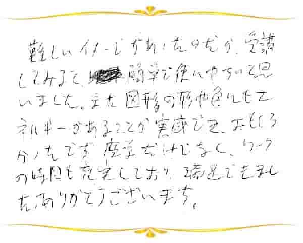 神聖幾何学1のご感想0067