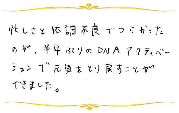 DNAアクティベーションのご感想0264