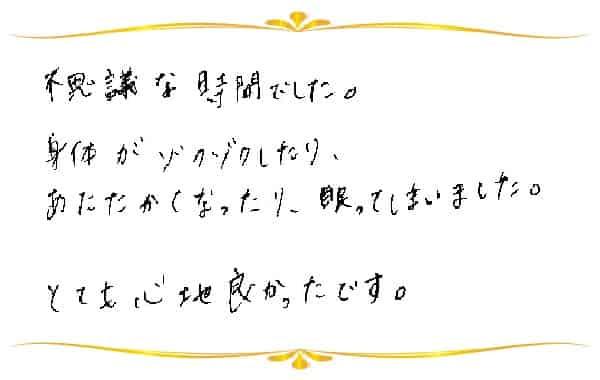 ラープロテクションリチュアルのご感想0033