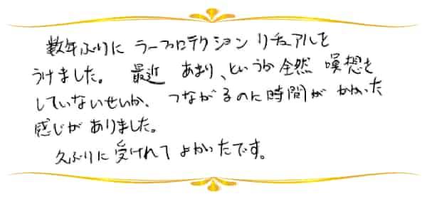 ラープロテクションリチュアルのご感想0034