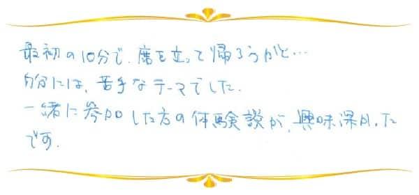 ロマンティック・リビングのご感想0062