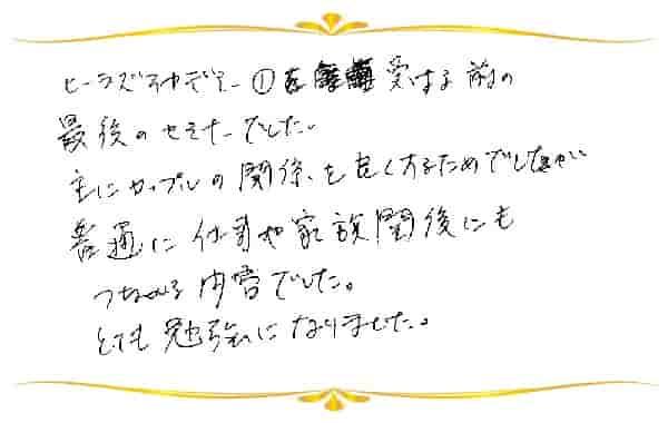ロマンティック・リビングのご感想0063