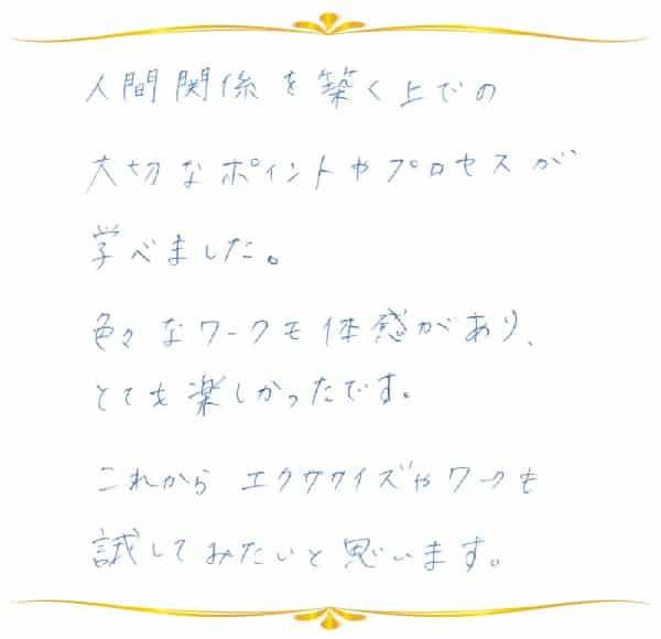 ロマンティック・リビングのご感想0064