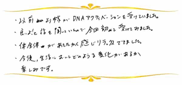 DNAアクティベーションのご感想0277