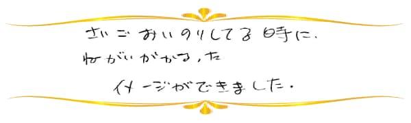 ラープロテクションリチュアルのご感想0035