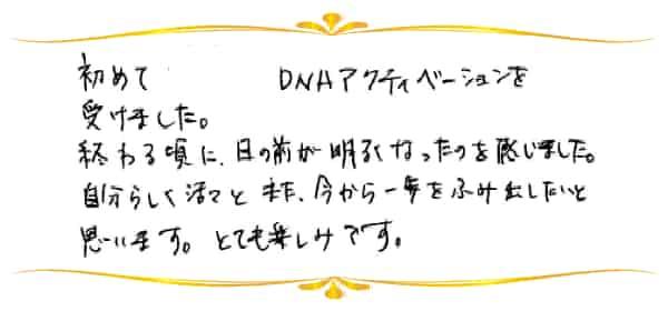 DNAアクティベーションのご感想0279