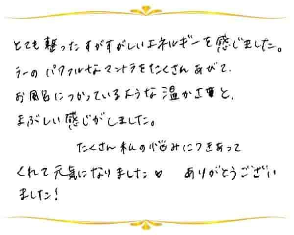 ラープロテクションリチュアルのご感想0036