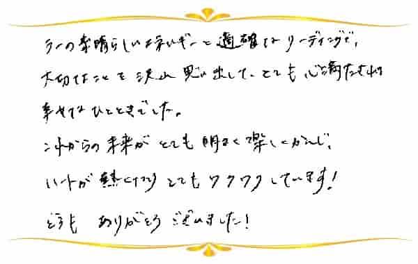 RAタロットリーディングのご感想0061