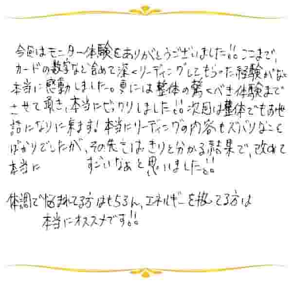 RAタロットリーディングのご感想0063