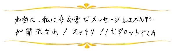 RAタロットリーディングのご感想0064
