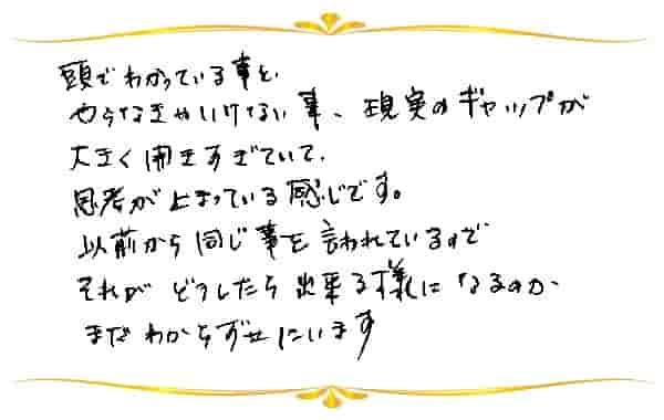 RAタロットリーディングのご感想0065