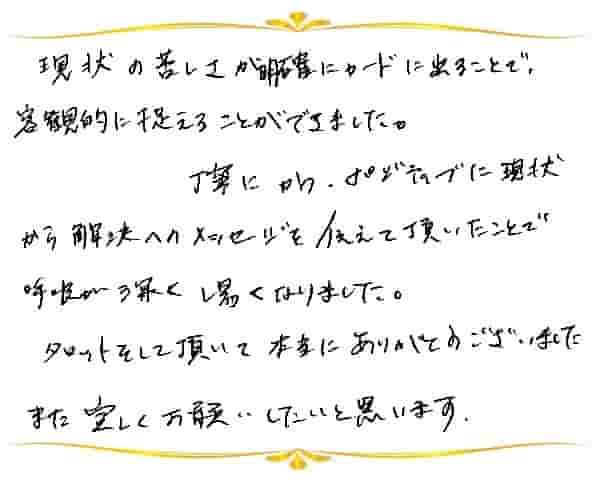 RAタロットリーディングのご感想0066