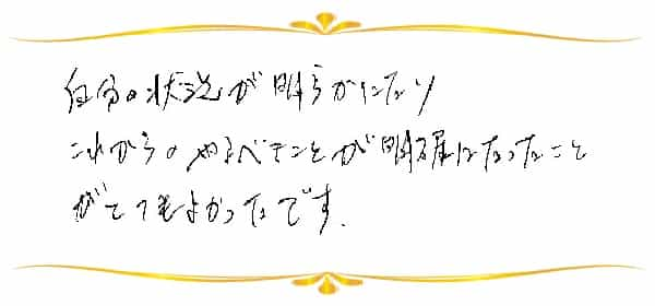 RAタロットリーディングのご感想0067