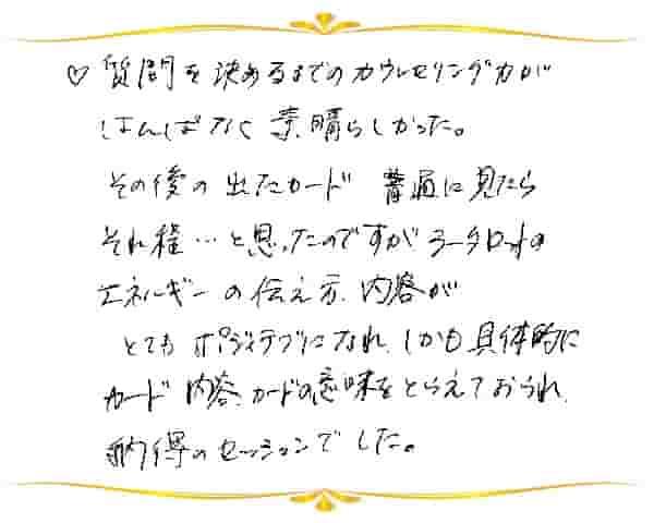 RAタロットリーディングのご感想0069