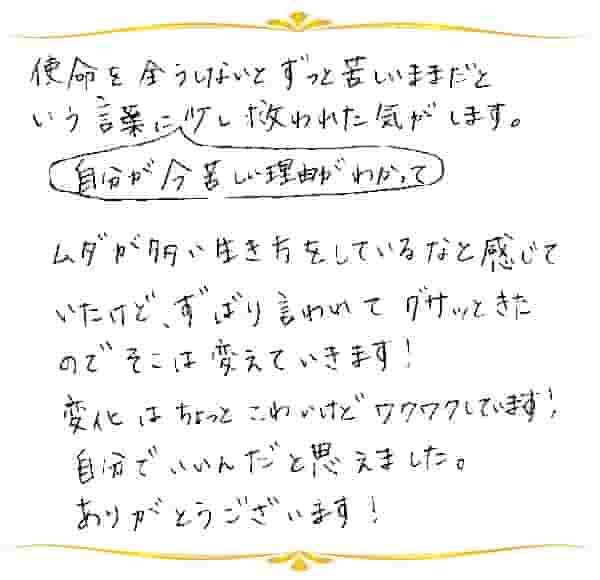 TRUEタロットリーディングのご感想0074