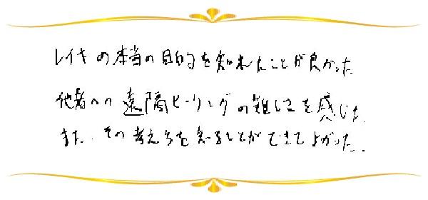 レイキ伝授のご感想0119