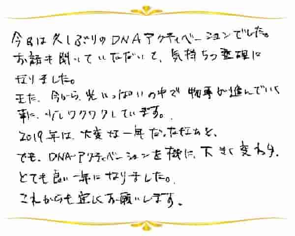 DNAアクティベーションのご感想0285