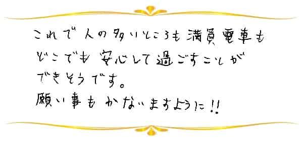 ラープロテクションリチュアルのご感想0037
