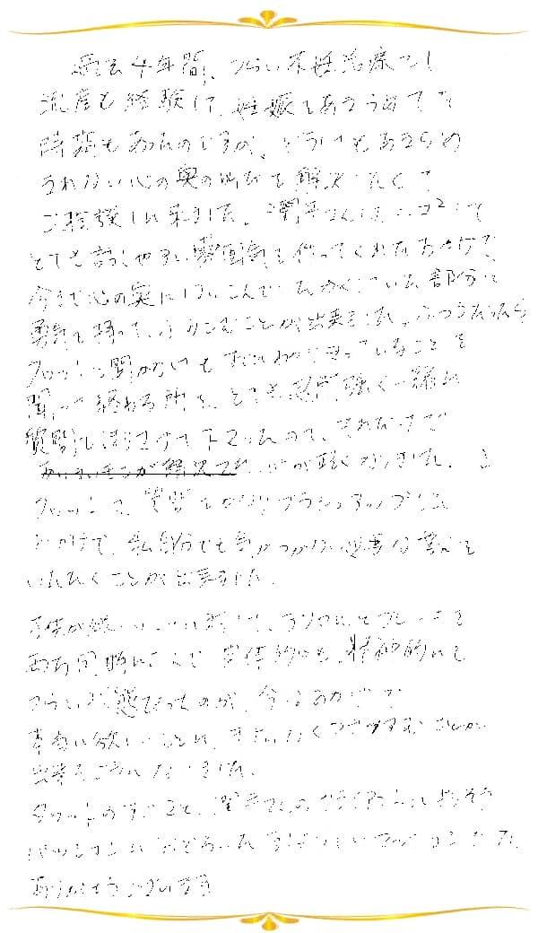 RAタロットリーディングのご感想0091