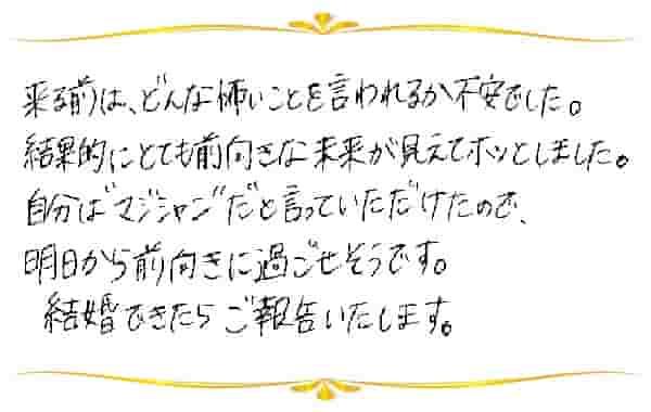 RAタロットリーディングのご感想0093