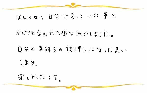 RAタロットリーディングのご感想0094