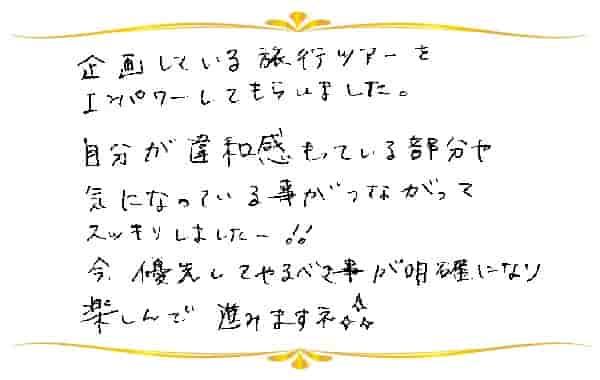 RAタロットリーディングのご感想0095