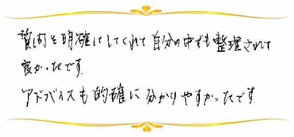 RAタロットリーディングのご感想0096