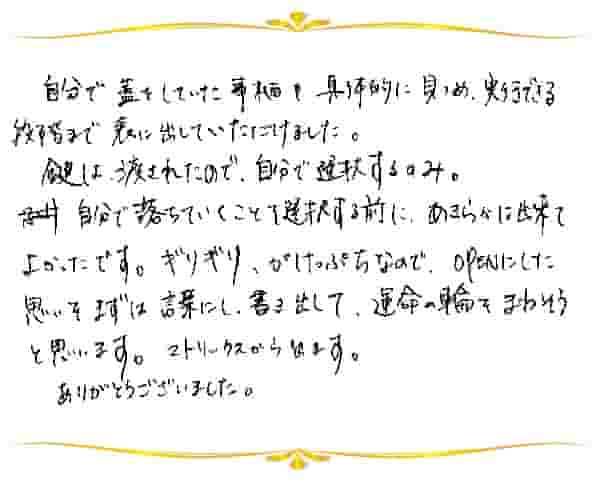 RAタロットリーディングのご感想0099