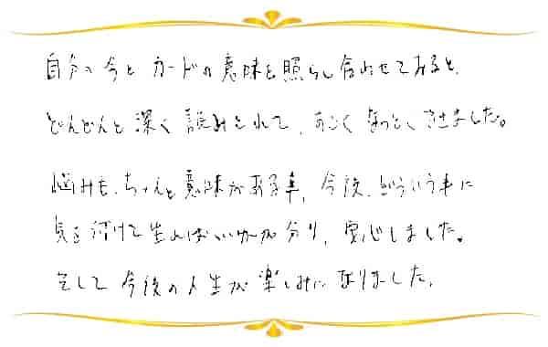 RAタロットリーディングのご感想0101