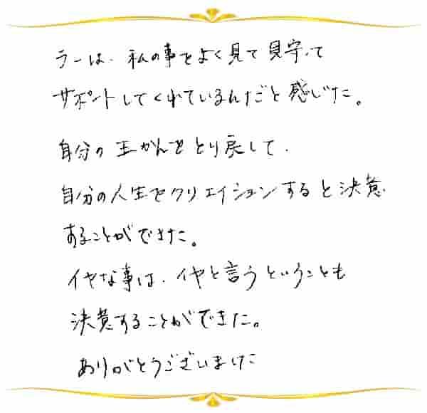 RAタロットリーディングのご感想0102