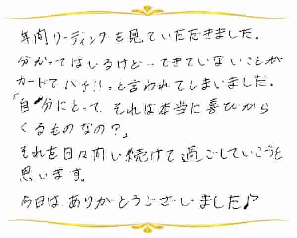 RAタロットリーディングのご感想0103