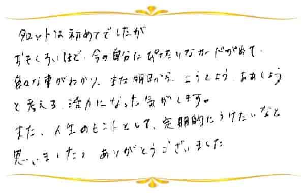 RAタロットリーディングのご感想0104