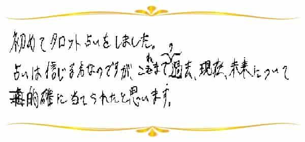 RAタロットリーディングのご感想0105