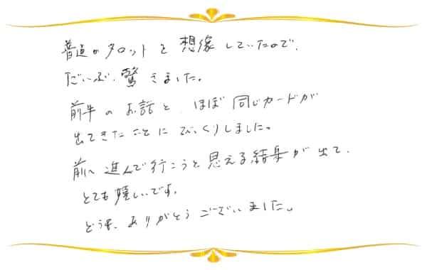 RAタロットリーディングのご感想0106
