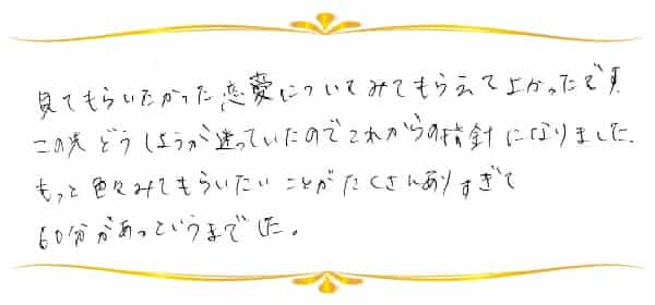 RAタロットリーディングのご感想0107