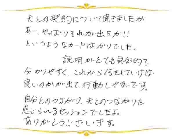 RAタロットリーディングのご感想0108