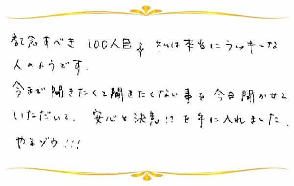 RAタロットリーディングのご感想0116