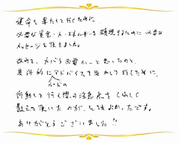 RAタロットリーディングのご感想0117