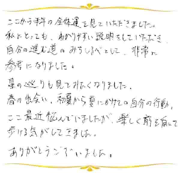RAタロットリーディングのご感想0119