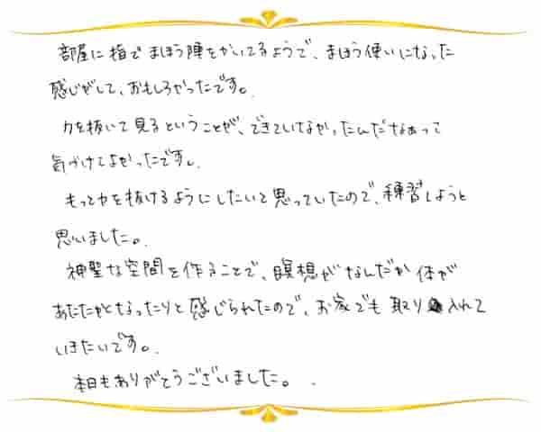 神聖幾何学1のご感想0068