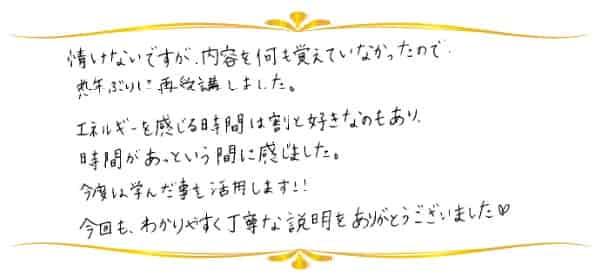 神聖幾何学1のご感想0069