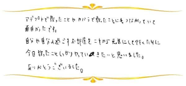 神聖幾何学1のご感想0072