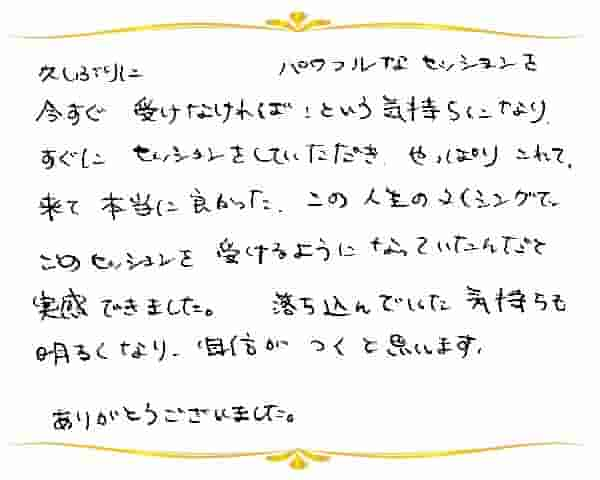 ラープロテクションリチュアルのご感想0039