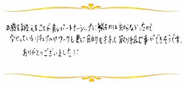 ロマンティック・リビングのご感想0065