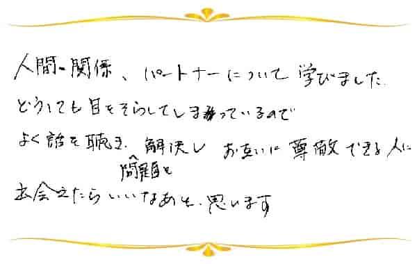 ロマンティック・リビングのご感想0066