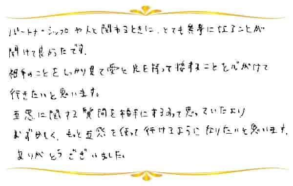 ロマンティック・リビングのご感想0067